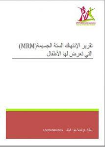تقريررصد الانتهاكات الستة الجسيمة (MRM) للأطفال