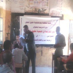 منظمة رفع لتنمية حقوق الطفل