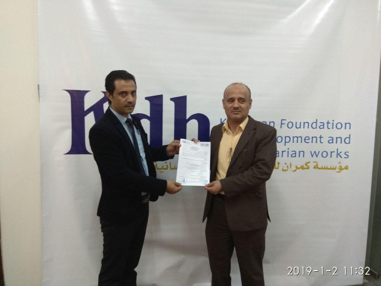 توقيع  مذكرة تفاهم مع مؤسسة كمران للتنمية الانسانيةsigning a Memorandum of understanding with Kamaran Foundation for Human Development
